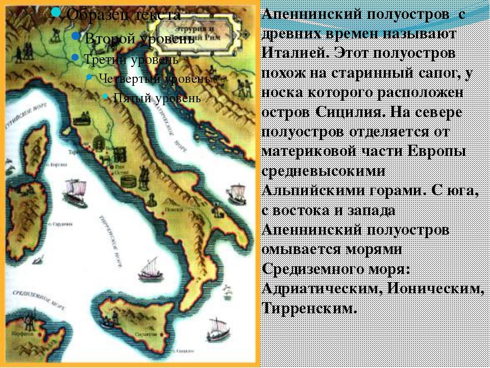 Апеннинский полуостров с древних времен называют Италией. Этот полуостров по...