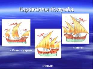 Каравеллы Колумба « Санта – Мария» «Нинья» «Пинта»
