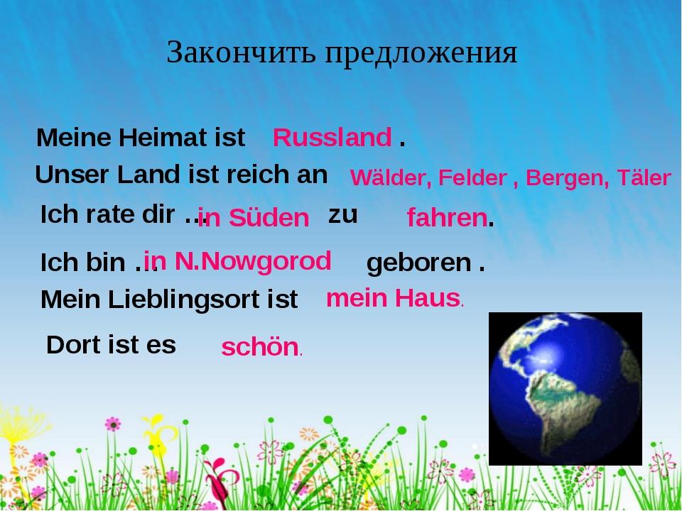 Meine Heimat ist Unser Land ist reich an Ich rate dir … zu Ich bin … geboren...
