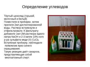 Определение углеводов Тёртый шоколад (горький, молочный и белый) Поместили в
