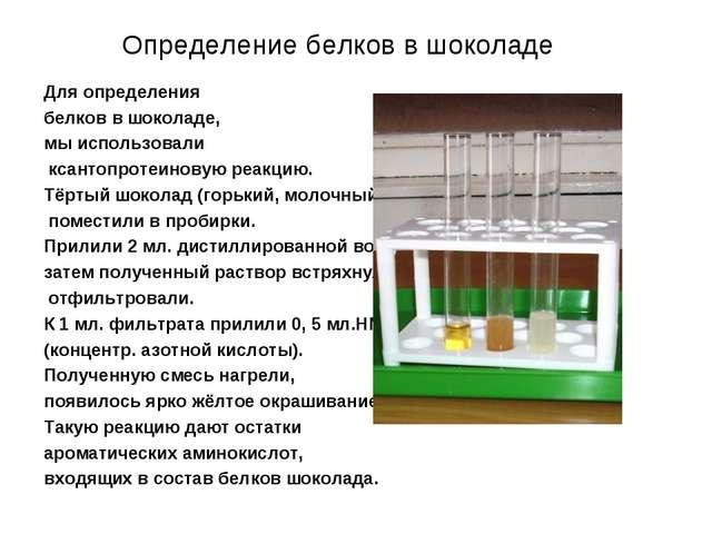 Определение белков в шоколаде Для определения белков в шоколаде, мы использов...