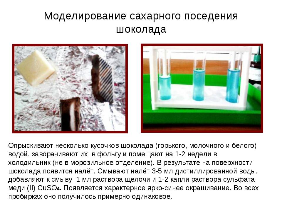 Моделирование сахарного поседения шоколада Опрыскивают несколько кусочков шок...