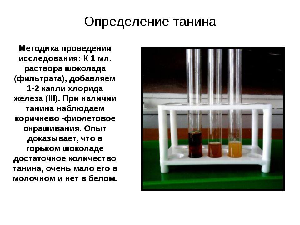 Определение танина Методика проведения исследования: К 1 мл. раствора шоколад...