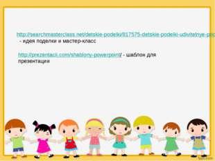 http://searchmasterclass.net/detskie-podelki/817575-detskie-podelki-udiviteln