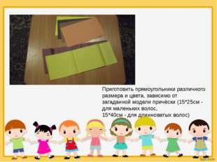 Приготовить прямоугольники различного размера и цвета, зависимо от загаданной