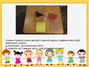 Сложить прямоугольник цветной стороной наружу, соединяя меж собой недлинные с