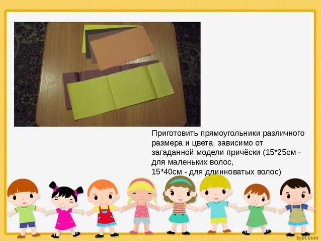 Приготовить прямоугольники различного размера и цвета, зависимо от загаданной...