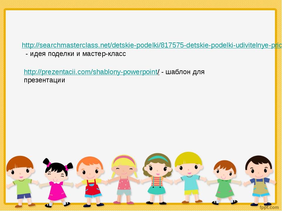 http://searchmasterclass.net/detskie-podelki/817575-detskie-podelki-udiviteln...
