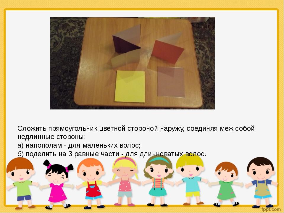 Сложить прямоугольник цветной стороной наружу, соединяя меж собой недлинные с...
