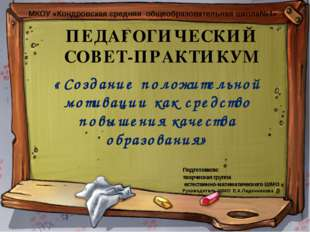 МКОУ «Кондровская средняя общеобразовательная школа№4» Руководитель ШМО: Е.А.
