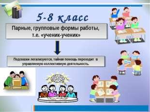 5-8 класс Парные, групповые формы работы, т.е. «ученик-ученик» Подсказки лега