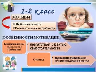 1-2 класс ОСОБЕННОСТИ МОТИВАЦИИ: