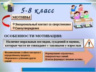 5-8 класс ОСОБЕННОСТИ МОТИВАЦИИ: Наличие моральных взглядов, суждений и оцено