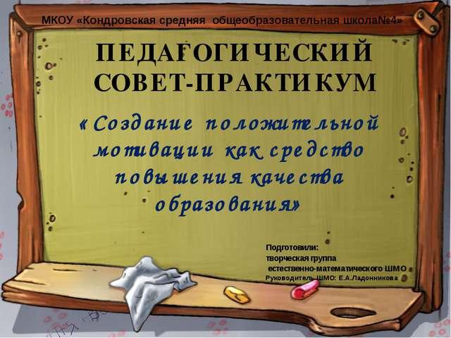 МКОУ «Кондровская средняя общеобразовательная школа№4» Руководитель ШМО: Е.А....
