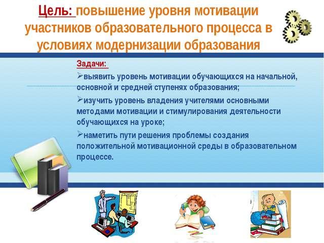 Цель: повышение уровня мотивации участников образовательного процесса в услов...