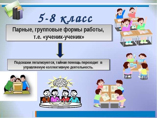 5-8 класс Парные, групповые формы работы, т.е. «ученик-ученик» Подсказки лега...