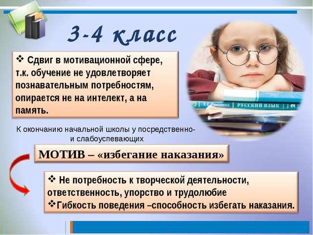 3-4 класс К окончанию начальной школы у посредственно- и слабоуспевающих