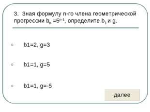 3. Зная формулу n-го члена геометрической прогрессии bn =5n-1, определите b1