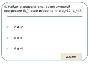 4. Найдите знаменатель геометрической прогрессии (bn), если известно, что b3=