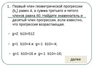 Первый член геометрической прогрессии (bn) равен 4, а сумма третьего и пятого
