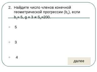 Найдите число членов конечной геометрической прогрессии (bn), если b1= 5, g =