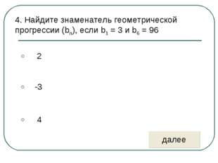 4. Найдите знаменатель геометрической прогрессии (bn), если b1 = 3 и b6 = 96