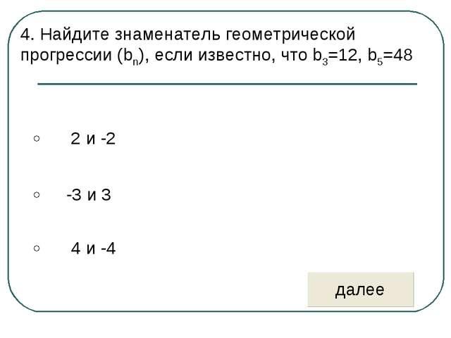 4. Найдите знаменатель геометрической прогрессии (bn), если известно, что b3=...