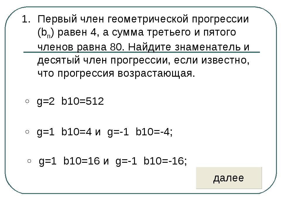 Первый член геометрической прогрессии (bn) равен 4, а сумма третьего и пятого...