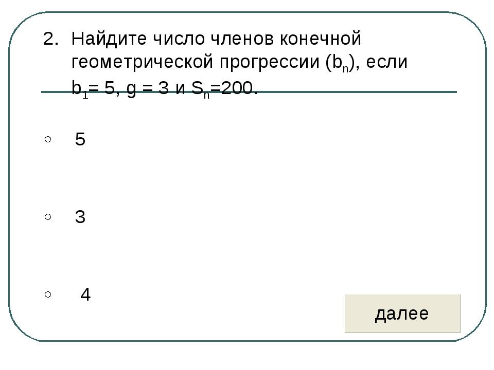 Найдите число членов конечной геометрической прогрессии (bn), если b1= 5, g =...