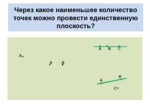 Через какое наименьшее количество точек можно провести единственную плоскость