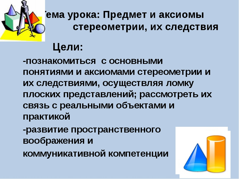 Тема урока: Предмет и аксиомы стереометрии, их следствия Цели: -познакомитьс...