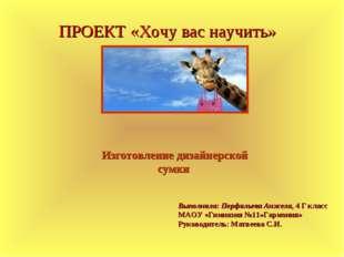 Выполнила: Перфильева Анжела, 4 Г класс МАОУ «Гимназия №11»Гармония» Руководи