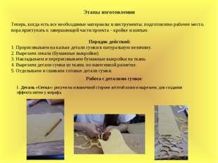 Этапы изготовления Теперь, когда есть все необходимые материалы и инструменты