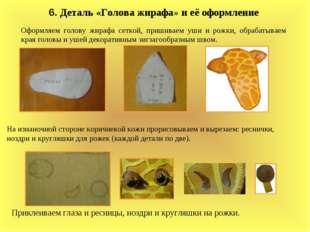 6. Деталь «Голова жирафа» и её оформление На изнаночной стороне коричневой ко