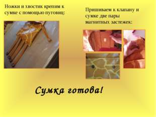 Ножки и хвостик крепим к сумке с помощью пуговиц: Пришиваем к клапану и сумке