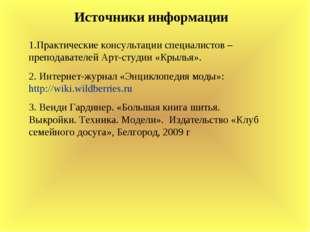 1.Практические консультации специалистов – преподавателей Арт-студии «Крылья»