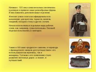 Начиная с XIX века сумки несколько увеличились в размерах и приняли самые раз