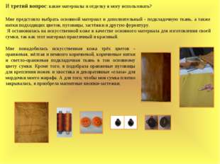 И третий вопрос: какие материалы и отделку я могу использовать? Мне предстоял