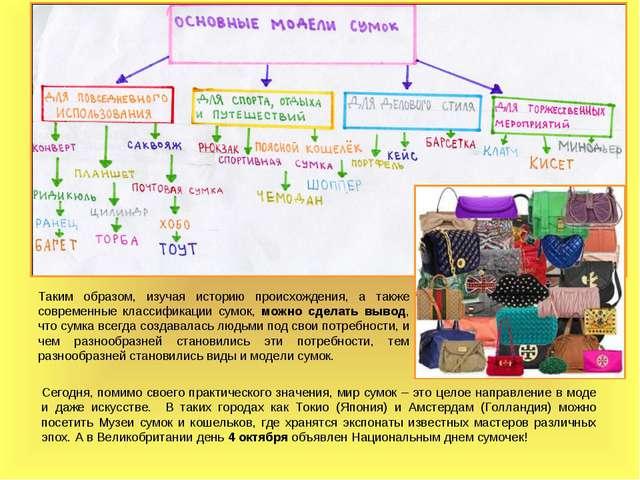 Таким образом, изучая историю происхождения, а также современные классификаци...