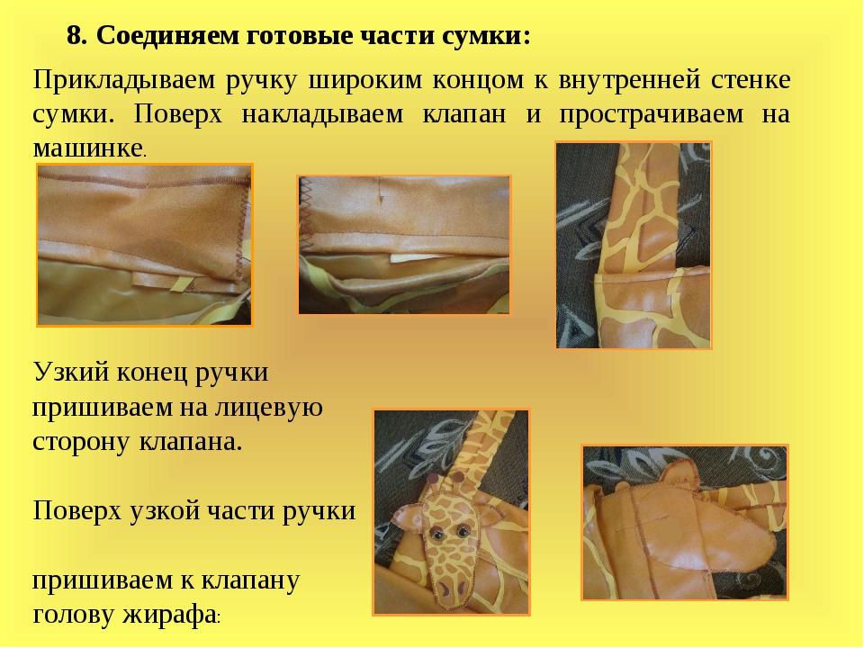 8. Соединяем готовые части сумки: Прикладываем ручку широким концом к внутрен...
