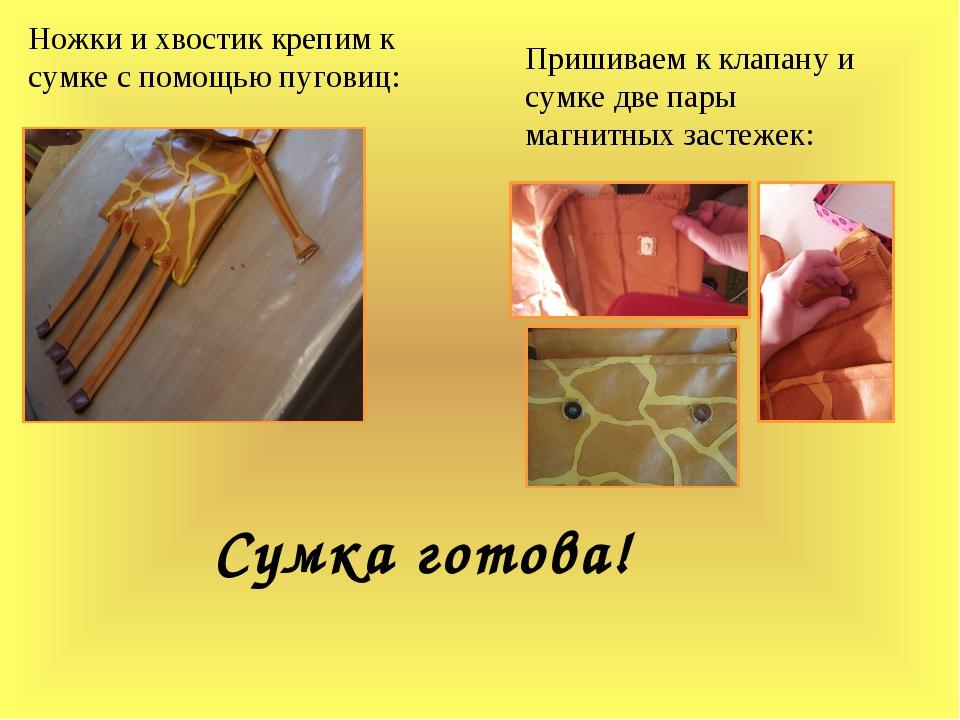 Ножки и хвостик крепим к сумке с помощью пуговиц: Пришиваем к клапану и сумке...