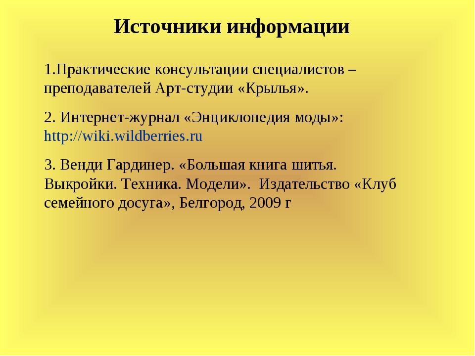 1.Практические консультации специалистов – преподавателей Арт-студии «Крылья»...
