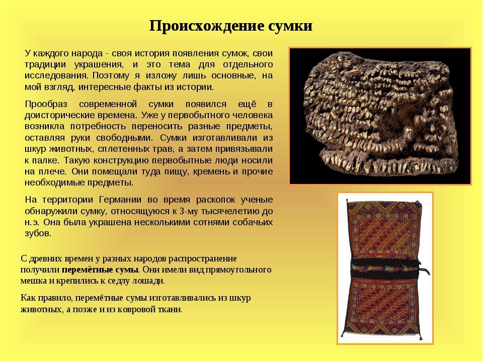 Происхождение сумки У каждого народа - своя история появления сумок, свои тра...