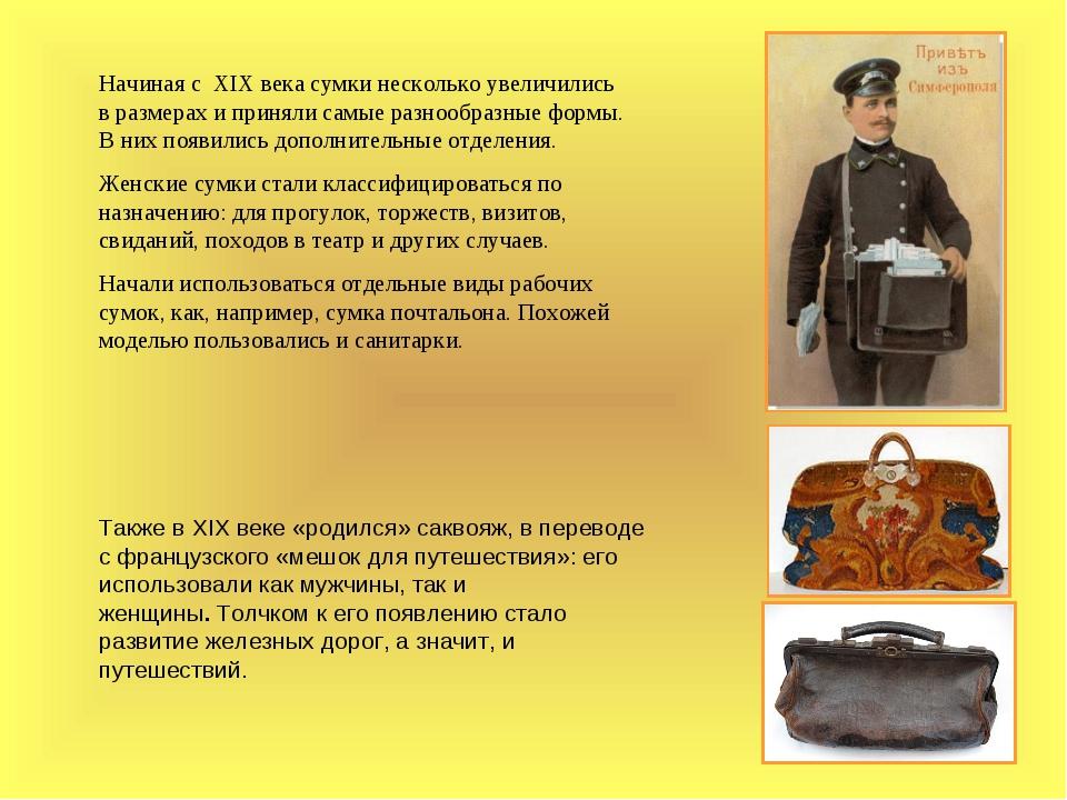 Начиная с XIX века сумки несколько увеличились в размерах и приняли самые раз...
