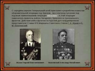 С середины апреля Генеральный штаб приступил к разработке плана как обороните