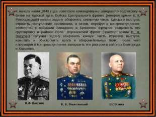 К началу июля 1943 года советское командование завершило подготовку к битве н