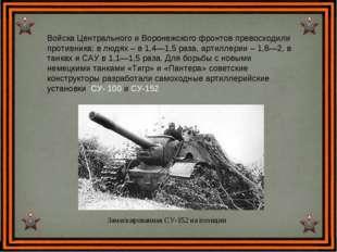 Войска Центрального и Воронежского фронтов превосходили противника: в людях –