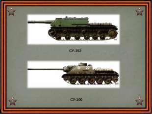 СУ-152 СУ-100