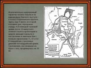 Исключительно напряженный характер носила борьба и на южном фасе Курского выс