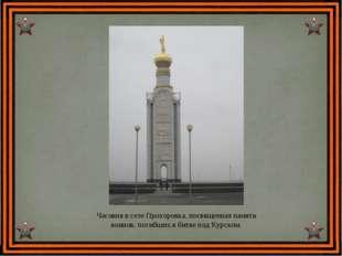 Часовня в селе Прохоровка, посвященная памяти воинов, погибших в битве под Ку